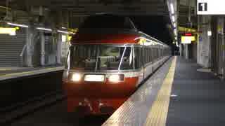 【惜別 多摩線ロマンスカー】五月台駅を通過・発着する列車を撮ってみた