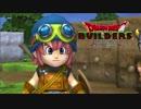 【実況】ドラゴンクエストビルダーズ 製品版 #2 thumbnail