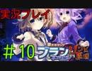 【実況プレイ】 激次元タッグ ブラン+ネプテューヌVSゾンビ軍団 #10