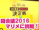 【マリメ】「つくる王」、「あそぶ王」決定戦に挑戦【闘会議2016】