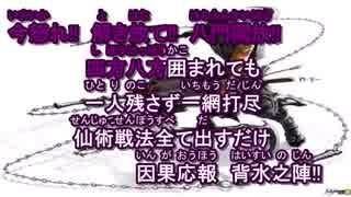 【ニコカラ】背水之陣【ポップン】
