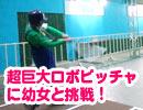 【セガ】超巨大ロボピッチャに幼女と挑戦【闘会議2016】