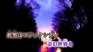 【ニコカラ】magic city≪on vocal≫