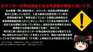 【ゆっくり保守】違法カウンターへの参加を煽る神奈川新聞