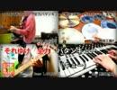 【本格カラオケ演奏】おそ松さんOP「全力バタンキュー」(A応P)