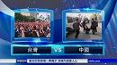 中国の自由度は台湾の5分の1