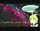 センチメンタル・スペース・クルーズ / 鏡音リン