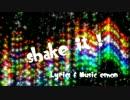 【合唱】仲良く「shake it!」歌ってみた!!