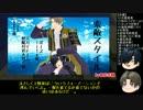 【刀剣乱舞】まさかの孤島スタート パート23【偽実況】 thumbnail