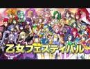 【ご一緒に♪】乙女フェスティバル【はいっ!】 thumbnail