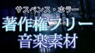 【無料フリーBGM】サスペンス・ホラーBGMまとめ【PeriTune】