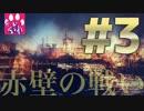 【三国志13】赤壁の戦い【ゆっくり実況】#3