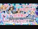 【デレステ】アイマス初見勢がS SR狙い56連ローカルガシャ #11.5【実況】