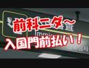 【前科ニダ~】 入国門前払い!