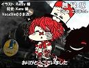 【Fukase_J_Soft】無縁坂【カバー】