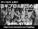【2016,START・新宮乙矢篇】