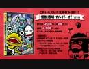 DVD『怪獣酒場 カンパーイ!』発売記念・主題歌PV