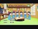 【おそ松さん1クール目OP】ピッチ松さん【ぴちぴちピッチ】
