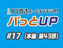 【#17/第43回】文化放送ホームランラジオ! パっとUP/れい&ゆいの文化放送ホームランラジオ!
