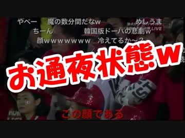 韓国崩壊】サッカー日韓戦で韓国...