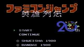 【実況】ファミコンジャンプinバスケ仲間-エリア1編・その1ー ①