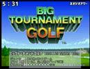 【ゆっくり解説】ネオジオアワー #5 「ビッグトーナメントゴルフ」他