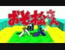 【MMD】マイクラのMOB達でおそ松さん2期OP