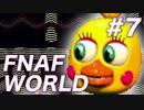 【翻訳実況】オレ達がアニマトロニクスだ!『FNAF WORLD』 難易度:HARD #7 thumbnail