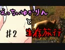 【7 Days To Die】えっちぃゆかりんと生存旅行♯2【VOICEROID実況】