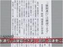 【外務省】在任歴代4位の岸田外相、その経歴に見合った働きを[桜H28/2/2]