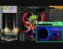 【beatmania】十段対称固定のわしゃる! 13.2クレ目【copula】