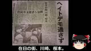 【ゆっくり保守】公平など投げ捨てた極左神奈川新聞