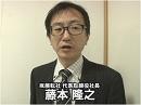 【言論の自由】展転社「南京裁判」取り立て訴訟 報告会[桜H28/2/2]