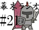 [会員専用]幕末ラジオ 第二十一回(幕末オンライン実況プレイ)