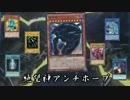 【遊戯王ADS】絶望神アンチホープ thumbnail
