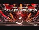 【PSO2】 オラクルの変態と愉快な仲間たち3 【MAD】