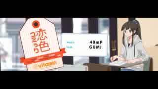 【ニコカラ】恋色コミック≪off vocal≫