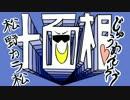 【手描き】カラ松十/面/相【おそ松さん】 thumbnail