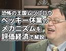 ニコ生岡田斗司夫ゼミ1月31日号延長戦「アンチ論~なぜベッキーは罰せられてゲス極。川谷絵音は罰せられないか?~」