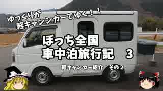 【ゆっくり】車中泊旅行記 3 軽キャンカー紹介 その2
