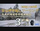 宗谷岬年越しツーリング 2015→2016[ part3 -前編- ]  thumbnail