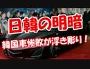 【日韓の明暗】 韓国車惨敗が浮き彫り!