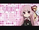 【Ninja250】琴葉姉妹と行く、秋の信州・長野ツーリング!往路編
