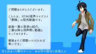 【UTAU音源配布】未来線【憂輝】