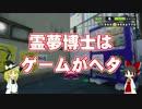 【Splatoon】ハカセトゥーン 第1話 ~悲しみトゥーン~【ゆっくり実況】