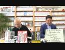 ポストと現代の株価をめぐる仁義なき戦い!|第176回 週刊誌欠席裁判(生放送)その7