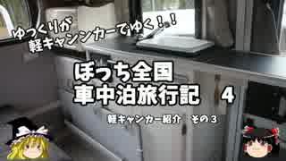 【ゆっくり】車中泊旅行記 4 軽キャンカー紹介 その3