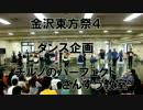 【金沢東方祭4】チルノのパーフェクトさんすう教室踊ってみた
