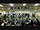 【金沢東方祭4】Bad Apple!!おどってみた【ダンス企画】