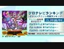 アニソンランキング 2016年1月【ケロテレビランキング】